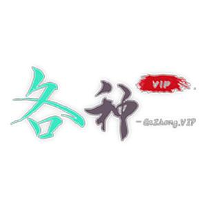 各种VIP