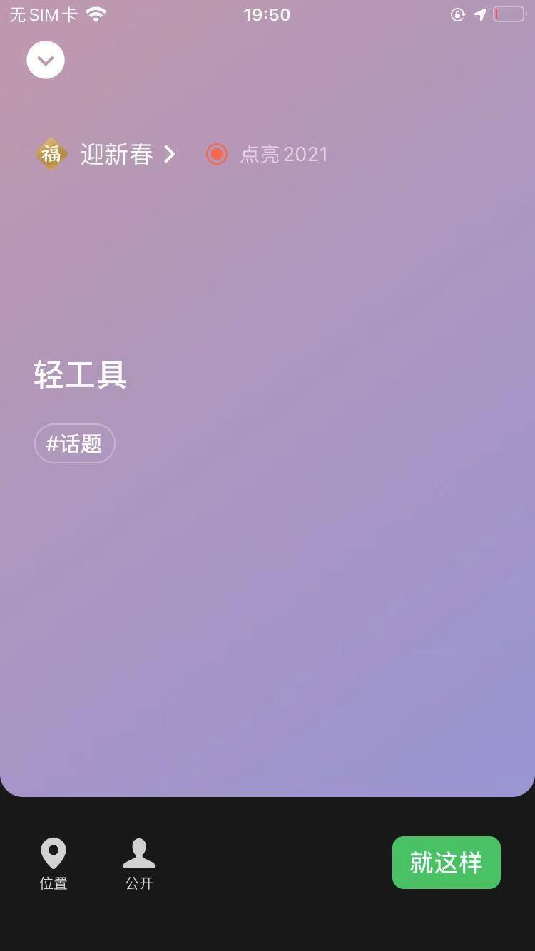 """微信点亮""""福""""字状态符号教程"""