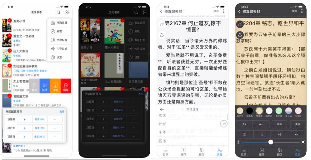 爱尚书香-iOS端看书看小说神器