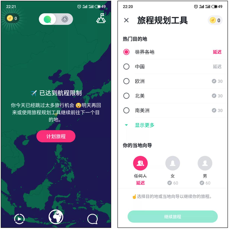 Ablo—免翻 特殊交友软件