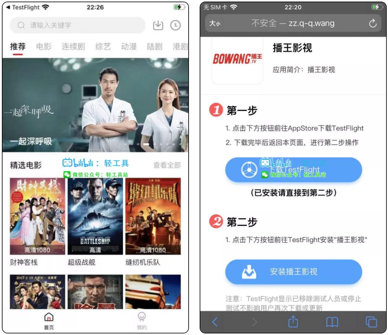 """播王—安卓+iOS""""看片神器"""" 真正的播王!"""