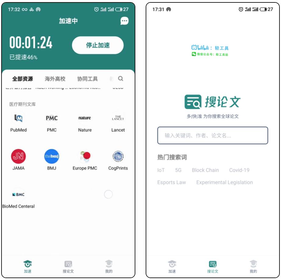 长鹅教育加速—腾讯出品的免费VPN