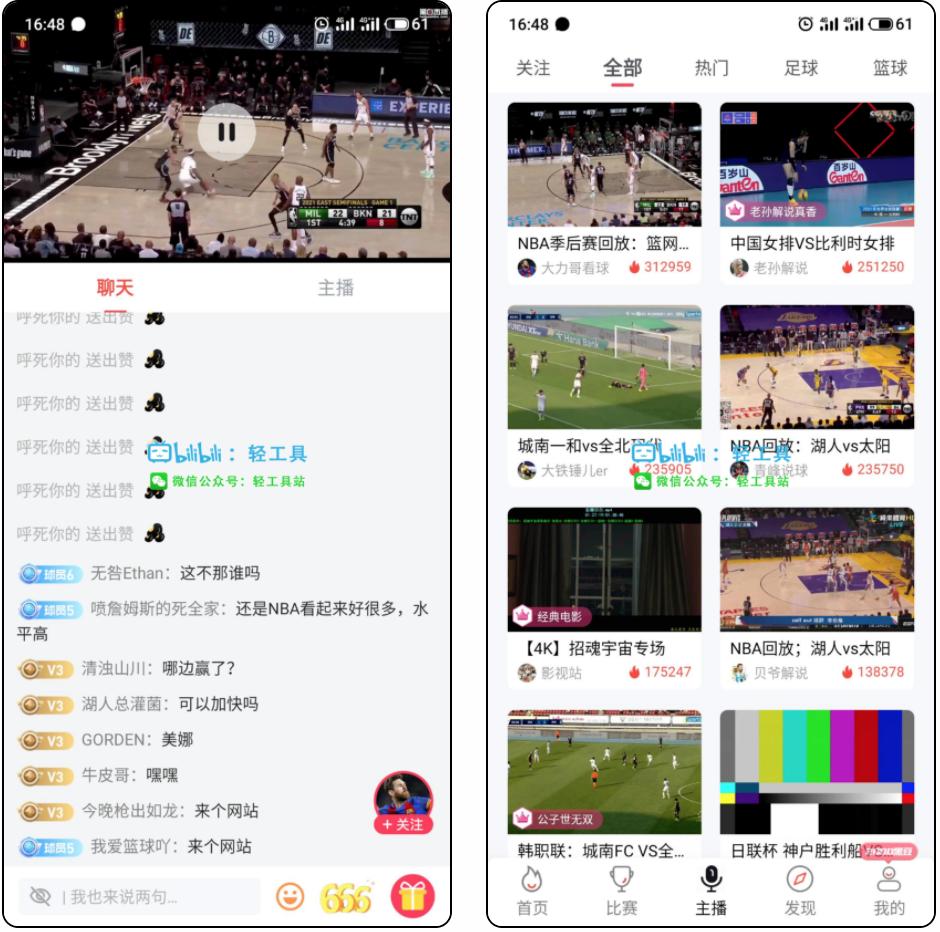 黑白直播—专门看球的软件