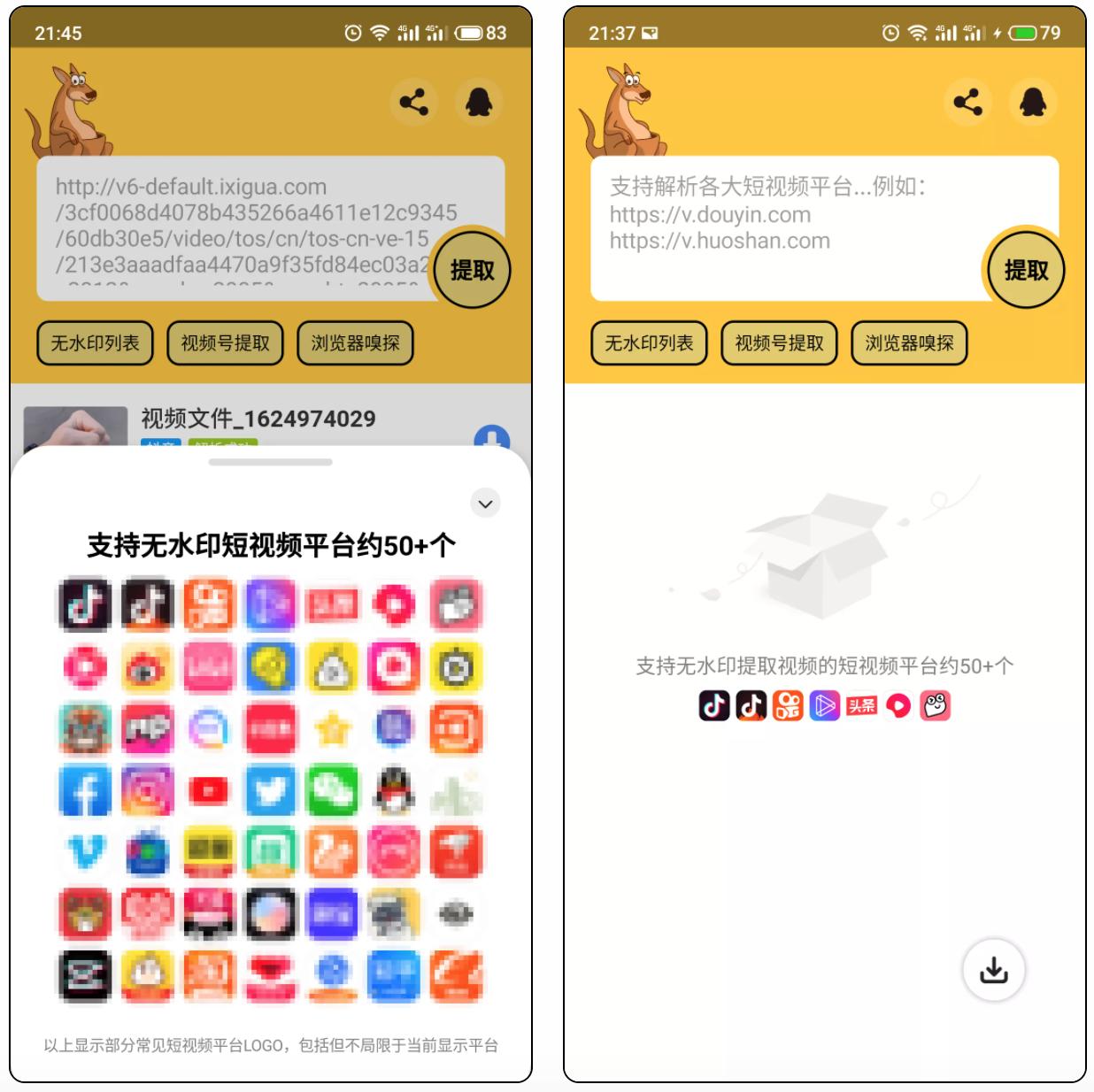 袋鼠下载—暴力解析50+平台资源